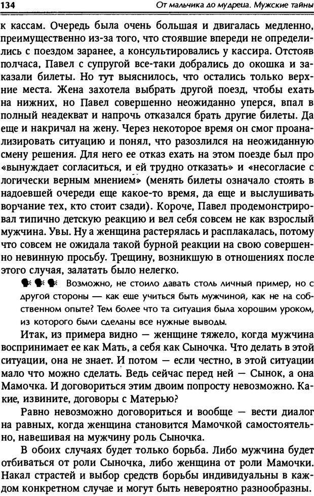 PDF. От мальчика до мудреца: мужские тайны. Зыгмантович П. Страница 135. Читать онлайн