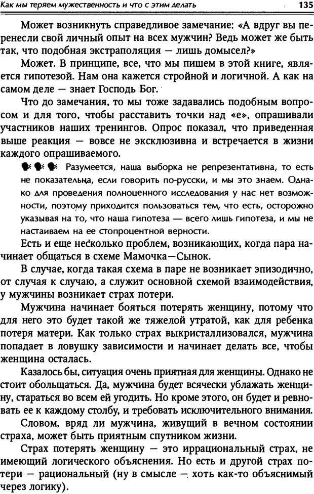 PDF. От мальчика до мудреца: мужские тайны. Зыгмантович П. Страница 136. Читать онлайн