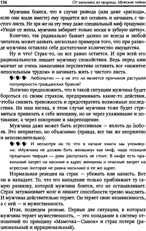 PDF. От мальчика до мудреца: мужские тайны. Зыгмантович П. Страница 137. Читать онлайн