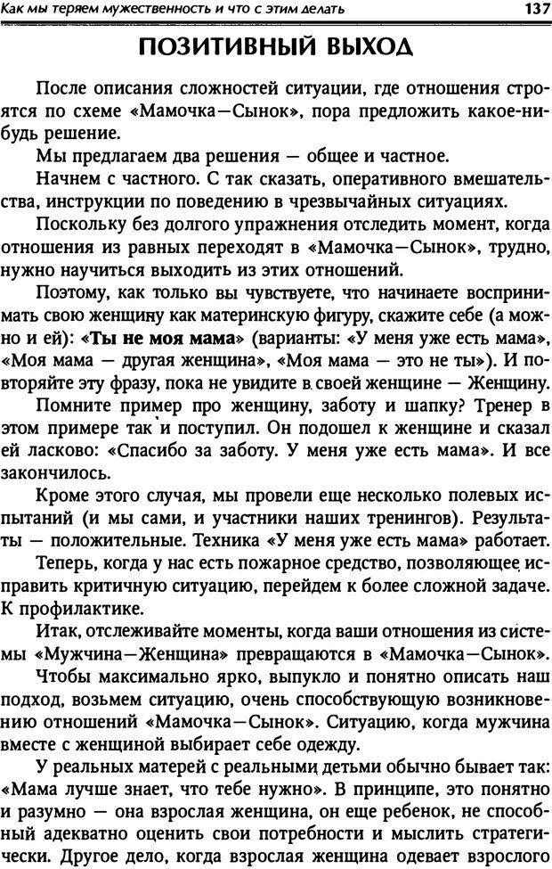 PDF. От мальчика до мудреца: мужские тайны. Зыгмантович П. Страница 138. Читать онлайн