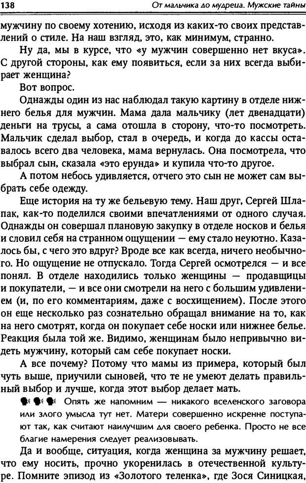 PDF. От мальчика до мудреца: мужские тайны. Зыгмантович П. Страница 139. Читать онлайн