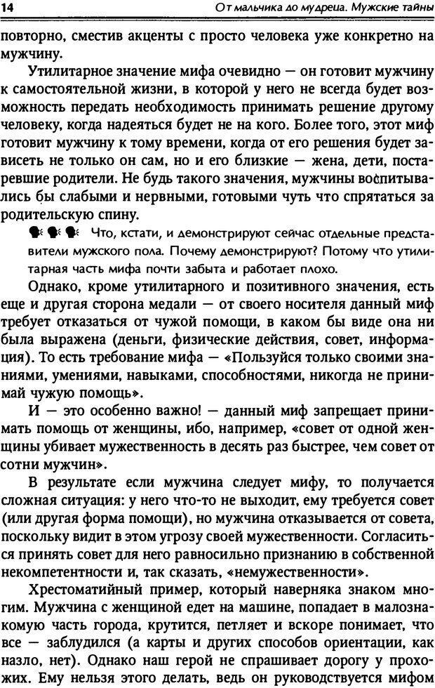 PDF. От мальчика до мудреца: мужские тайны. Зыгмантович П. Страница 14. Читать онлайн