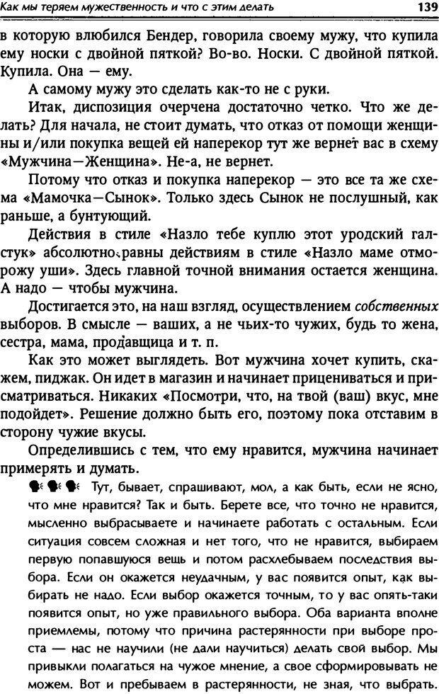 PDF. От мальчика до мудреца: мужские тайны. Зыгмантович П. Страница 140. Читать онлайн
