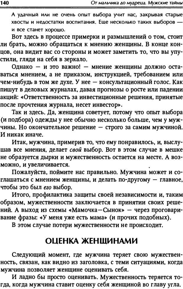PDF. От мальчика до мудреца: мужские тайны. Зыгмантович П. Страница 141. Читать онлайн