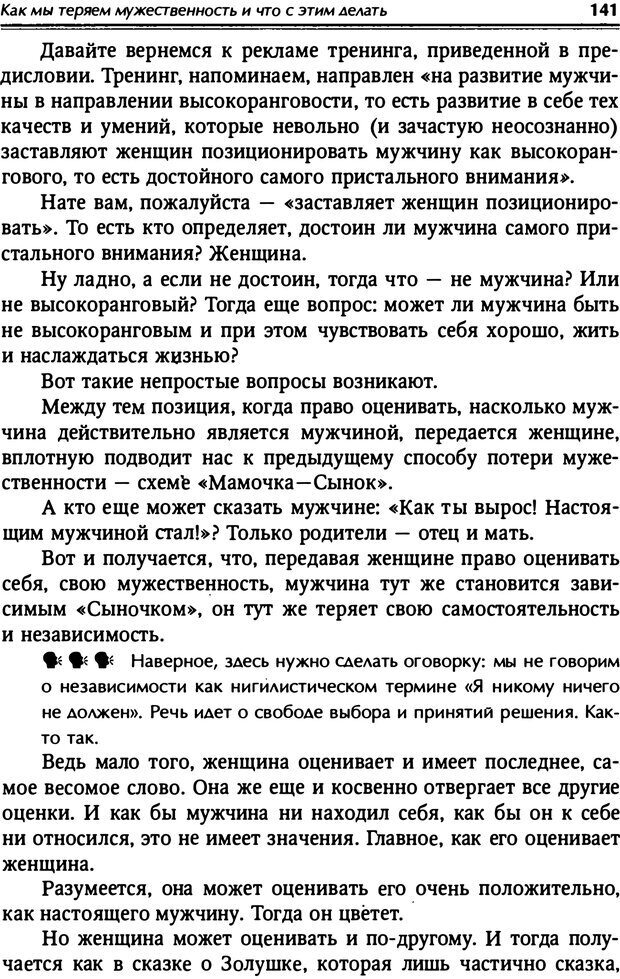 PDF. От мальчика до мудреца: мужские тайны. Зыгмантович П. Страница 142. Читать онлайн