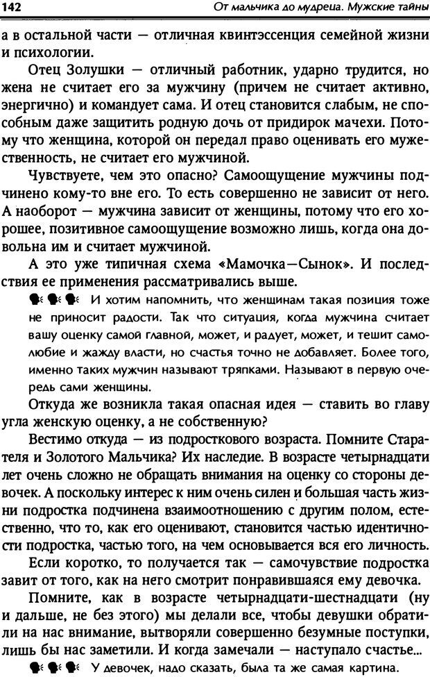 PDF. От мальчика до мудреца: мужские тайны. Зыгмантович П. Страница 143. Читать онлайн
