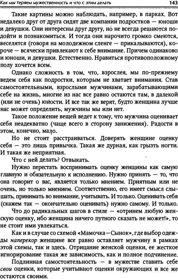 PDF. От мальчика до мудреца: мужские тайны. Зыгмантович П. Страница 144. Читать онлайн