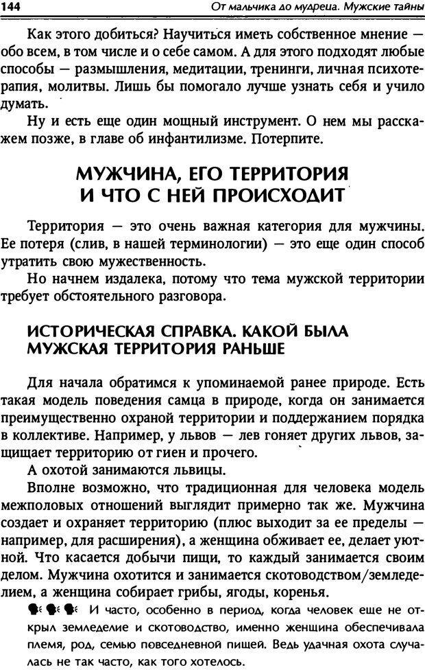 PDF. От мальчика до мудреца: мужские тайны. Зыгмантович П. Страница 145. Читать онлайн