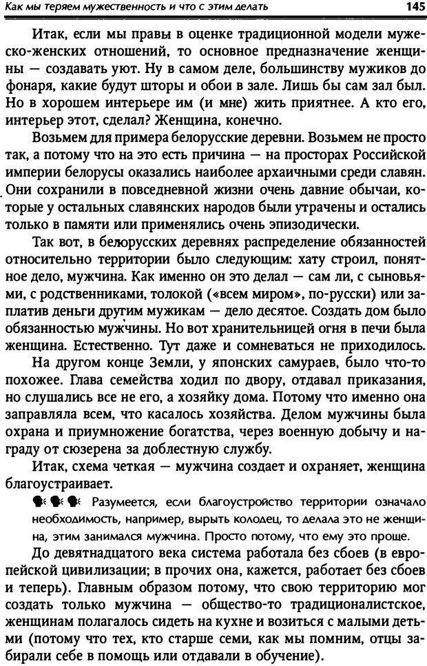 PDF. От мальчика до мудреца: мужские тайны. Зыгмантович П. Страница 146. Читать онлайн