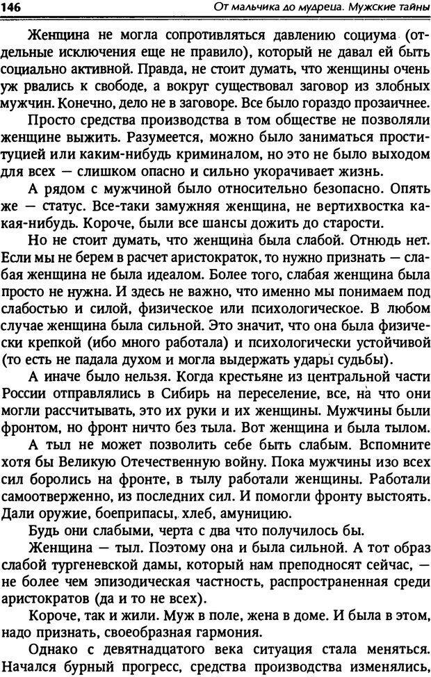 PDF. От мальчика до мудреца: мужские тайны. Зыгмантович П. Страница 147. Читать онлайн