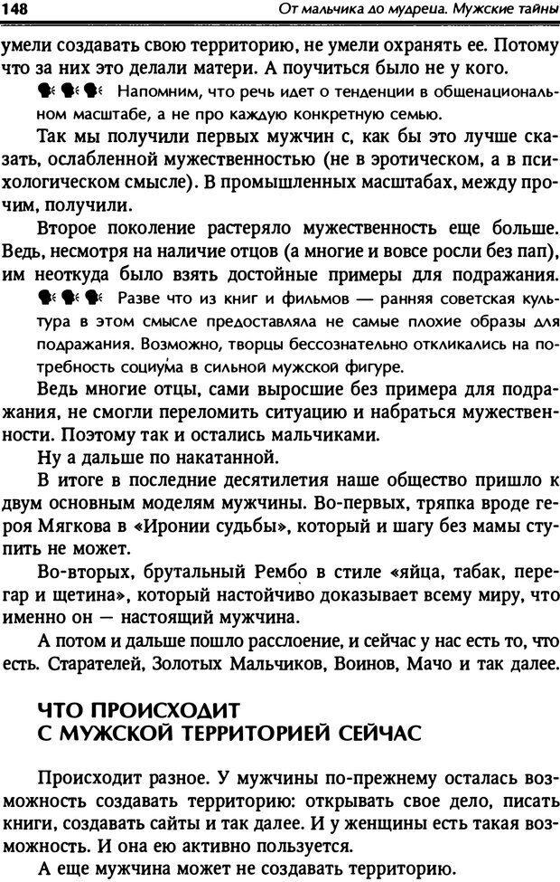 PDF. От мальчика до мудреца: мужские тайны. Зыгмантович П. Страница 149. Читать онлайн