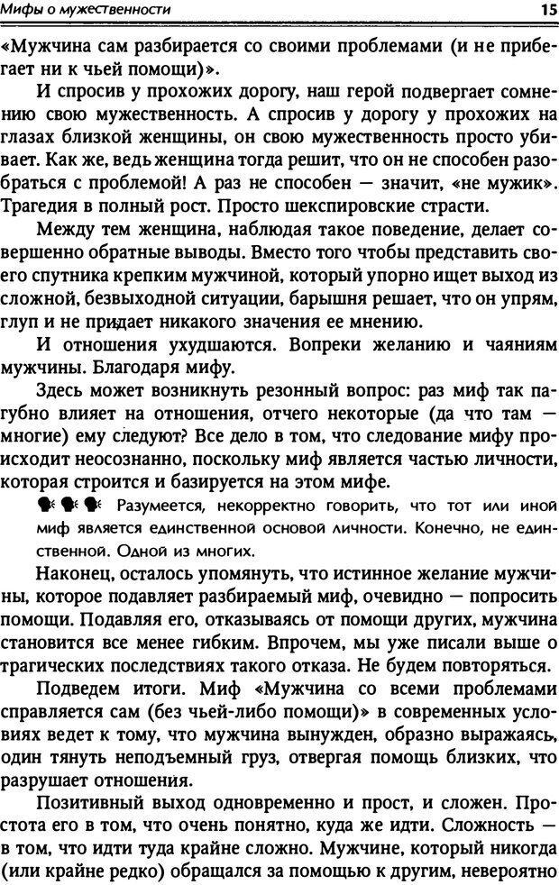 PDF. От мальчика до мудреца: мужские тайны. Зыгмантович П. Страница 15. Читать онлайн