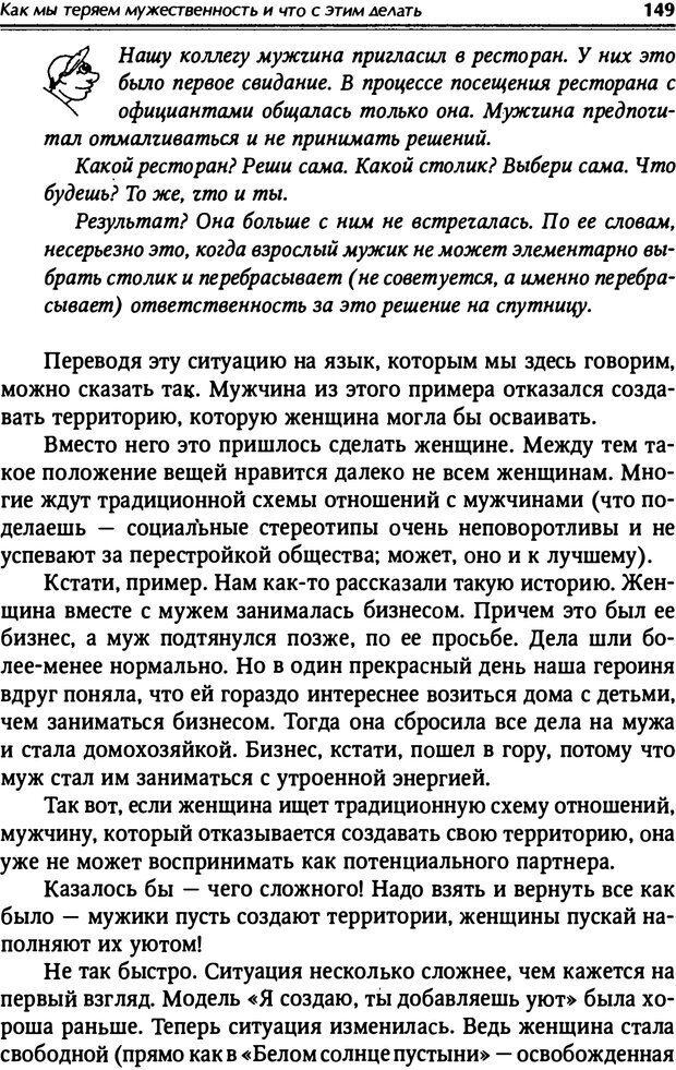 PDF. От мальчика до мудреца: мужские тайны. Зыгмантович П. Страница 150. Читать онлайн