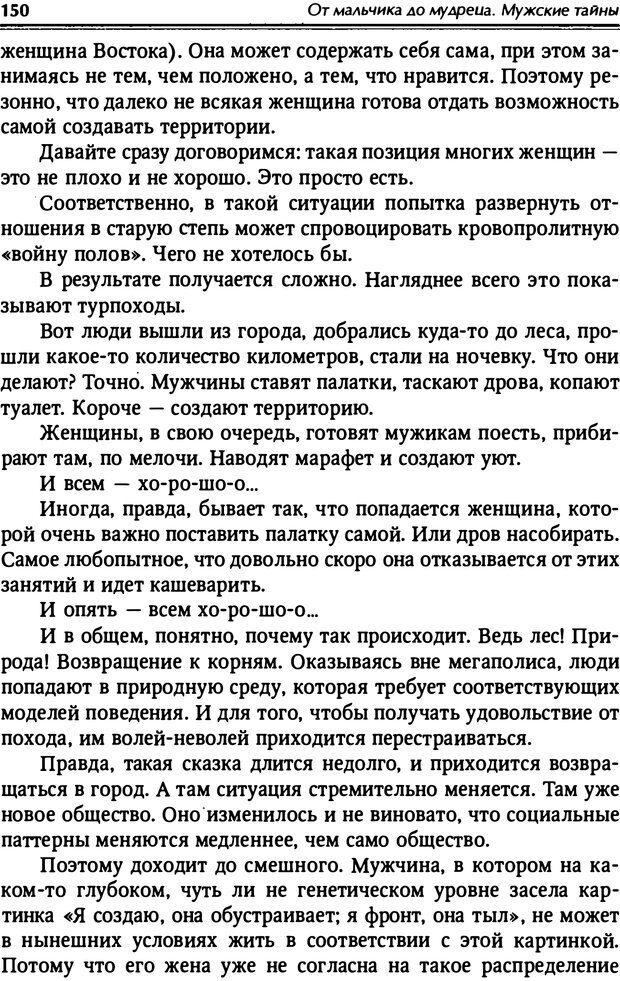 PDF. От мальчика до мудреца: мужские тайны. Зыгмантович П. Страница 151. Читать онлайн