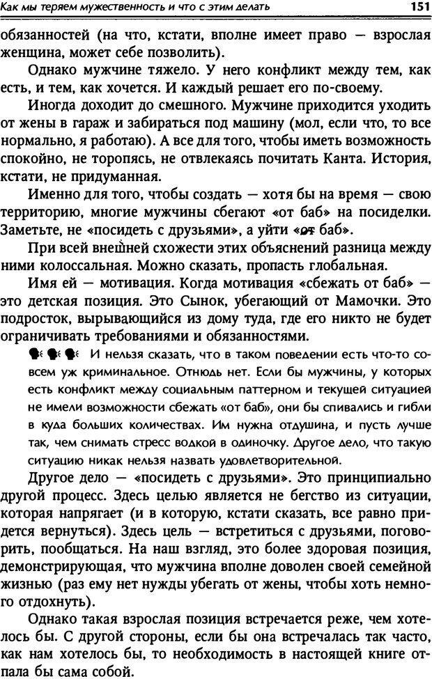 PDF. От мальчика до мудреца: мужские тайны. Зыгмантович П. Страница 152. Читать онлайн