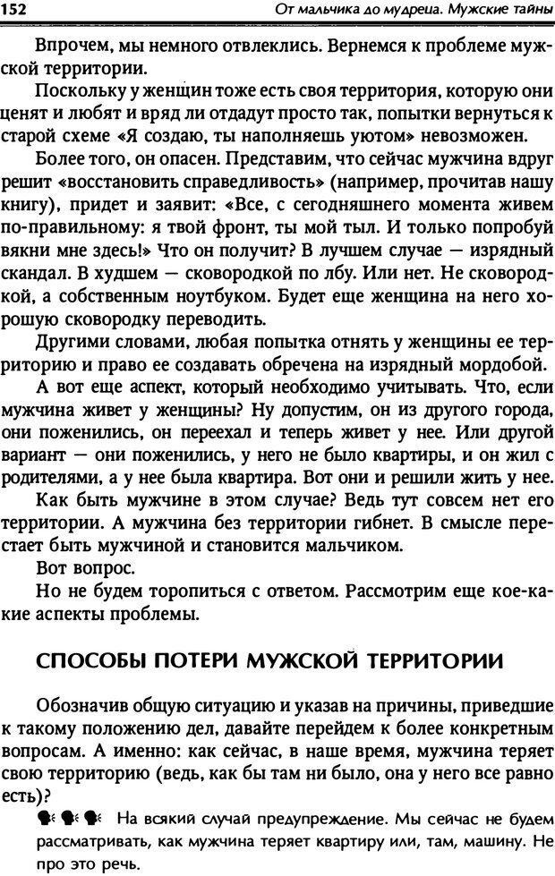 PDF. От мальчика до мудреца: мужские тайны. Зыгмантович П. Страница 153. Читать онлайн