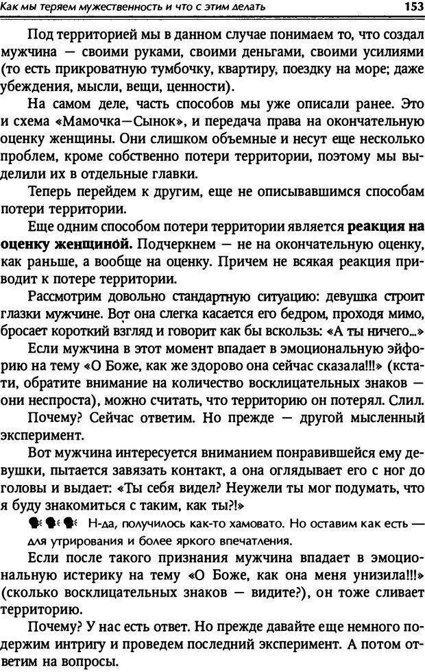 PDF. От мальчика до мудреца: мужские тайны. Зыгмантович П. Страница 154. Читать онлайн