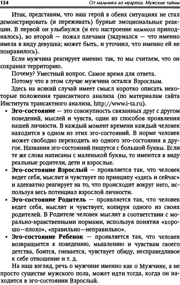 PDF. От мальчика до мудреца: мужские тайны. Зыгмантович П. Страница 155. Читать онлайн