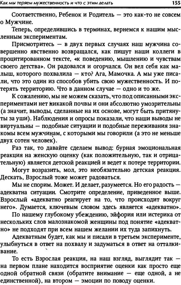 PDF. От мальчика до мудреца: мужские тайны. Зыгмантович П. Страница 156. Читать онлайн