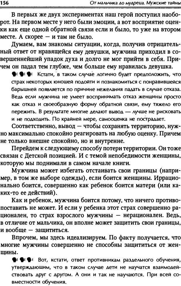 PDF. От мальчика до мудреца: мужские тайны. Зыгмантович П. Страница 157. Читать онлайн