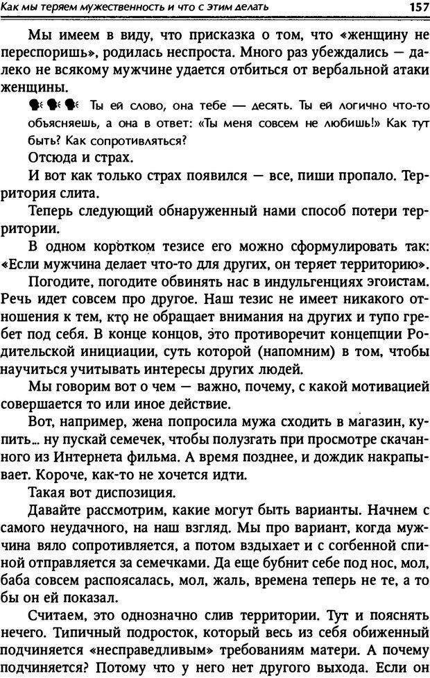 PDF. От мальчика до мудреца: мужские тайны. Зыгмантович П. Страница 158. Читать онлайн