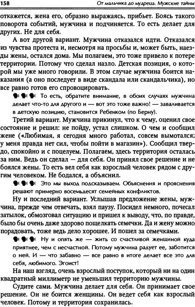 PDF. От мальчика до мудреца: мужские тайны. Зыгмантович П. Страница 159. Читать онлайн