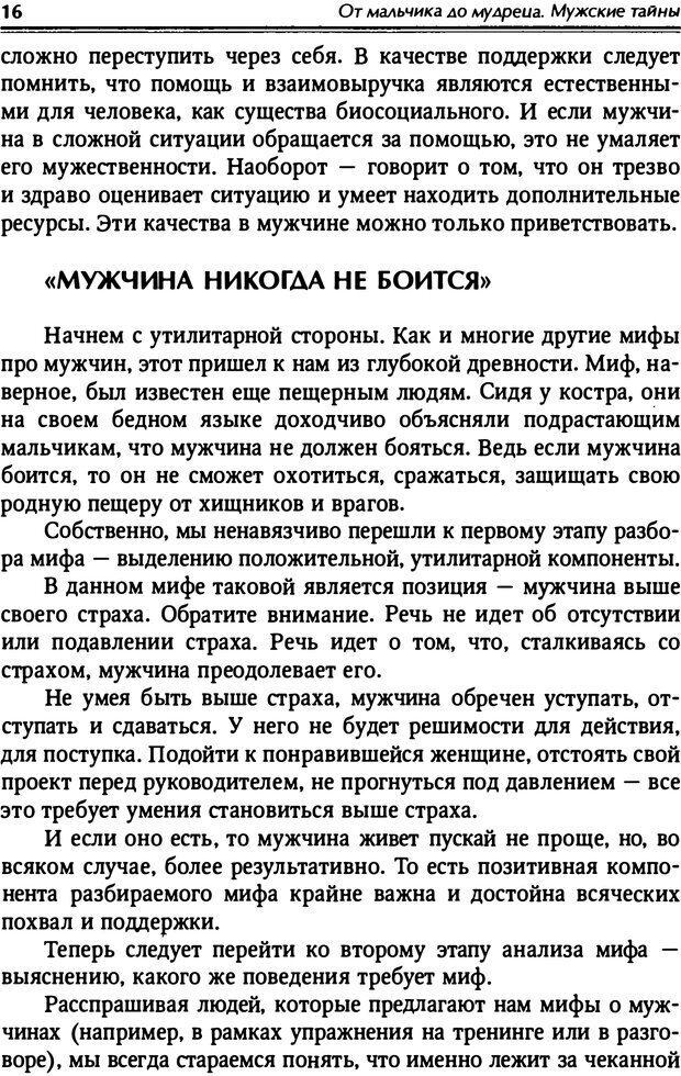 PDF. От мальчика до мудреца: мужские тайны. Зыгмантович П. Страница 16. Читать онлайн