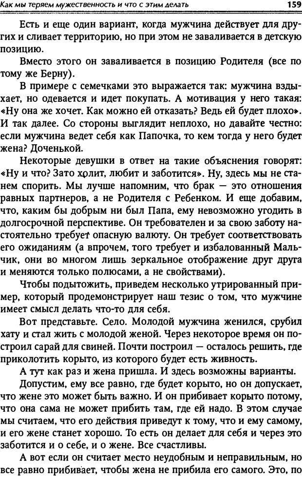 PDF. От мальчика до мудреца: мужские тайны. Зыгмантович П. Страница 160. Читать онлайн