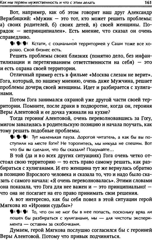 PDF. От мальчика до мудреца: мужские тайны. Зыгмантович П. Страница 162. Читать онлайн