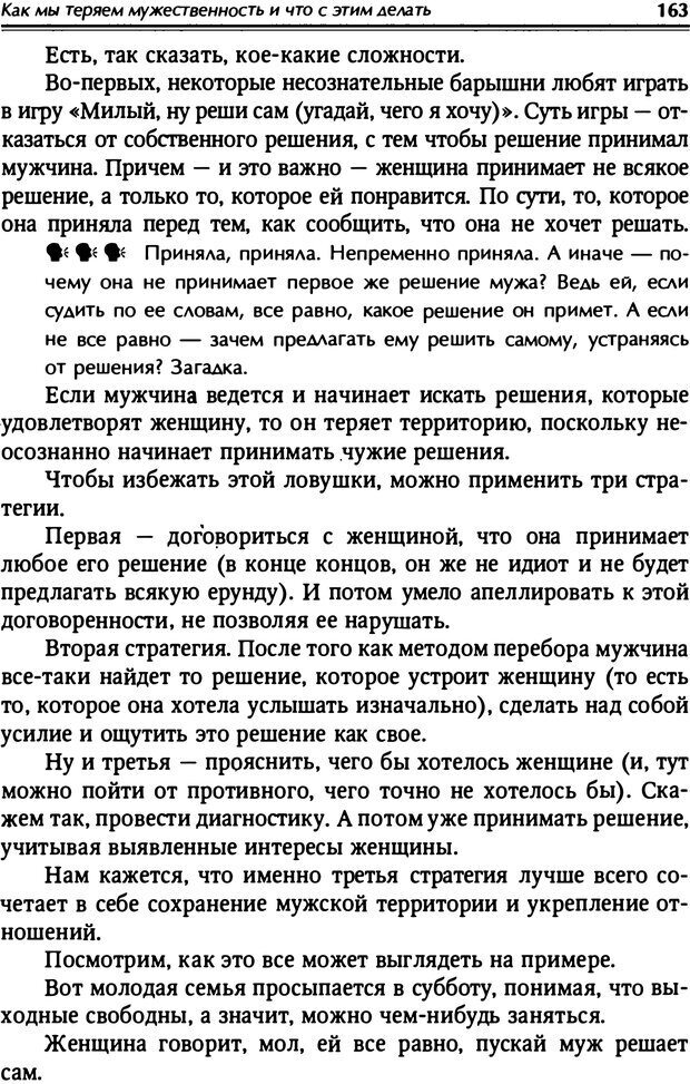 PDF. От мальчика до мудреца: мужские тайны. Зыгмантович П. Страница 164. Читать онлайн