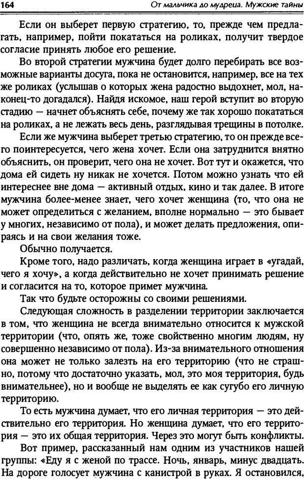 PDF. От мальчика до мудреца: мужские тайны. Зыгмантович П. Страница 165. Читать онлайн