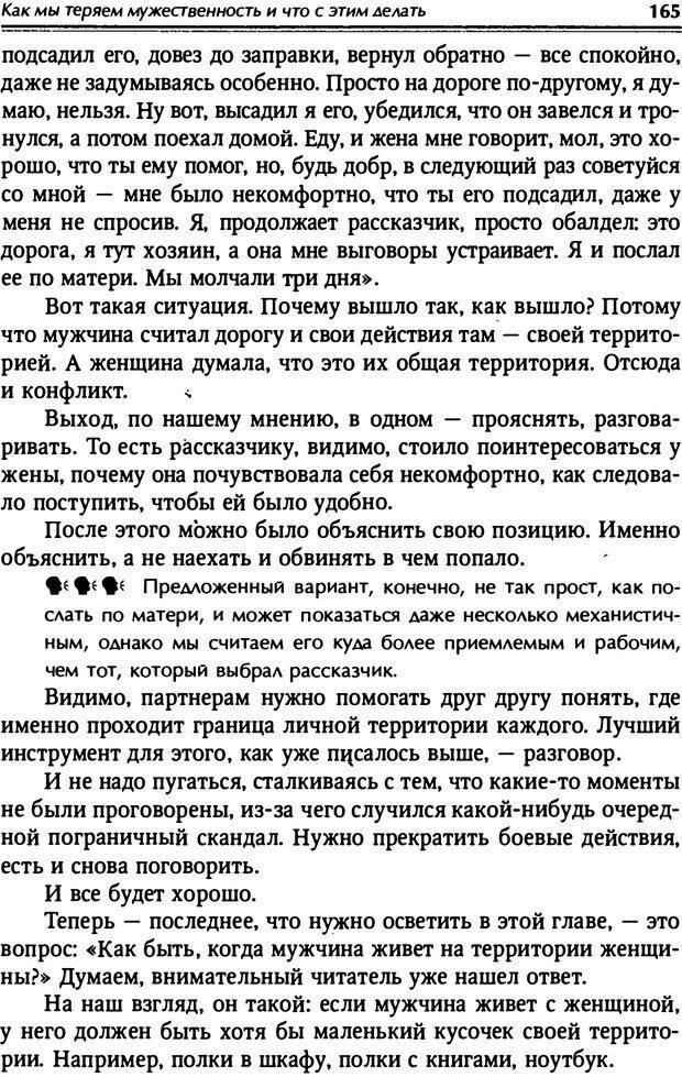PDF. От мальчика до мудреца: мужские тайны. Зыгмантович П. Страница 166. Читать онлайн