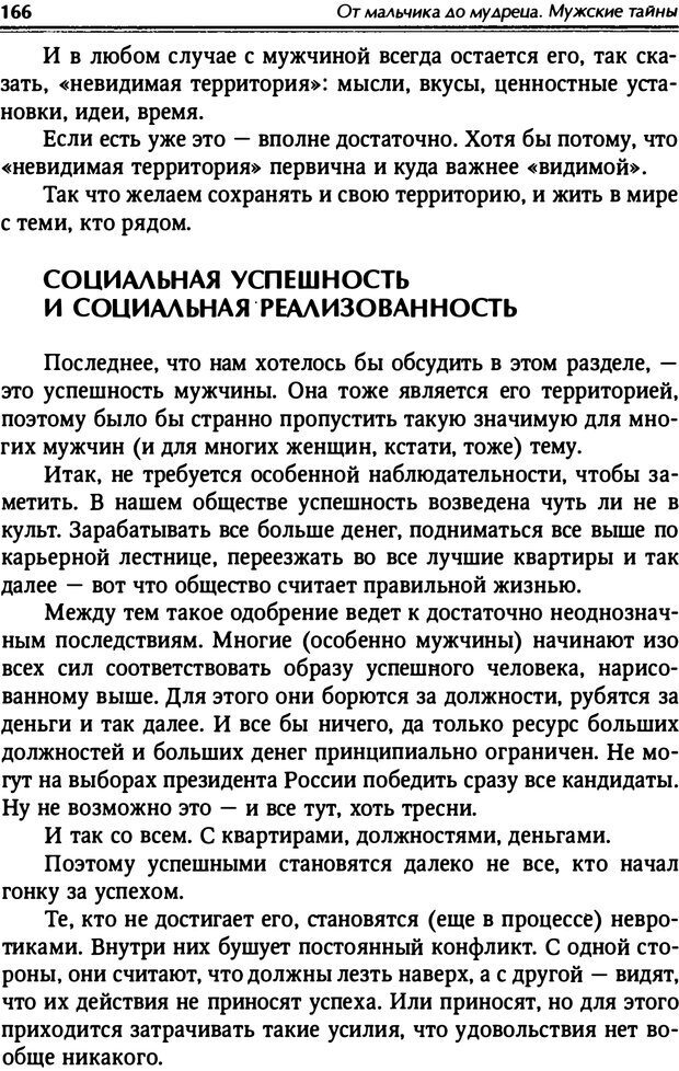 PDF. От мальчика до мудреца: мужские тайны. Зыгмантович П. Страница 167. Читать онлайн