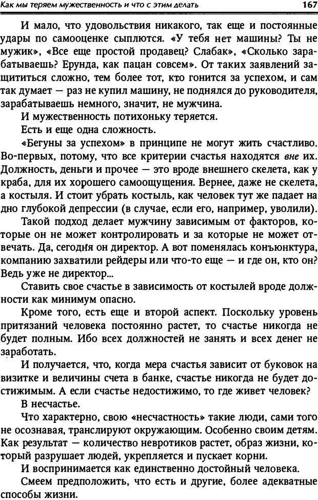 PDF. От мальчика до мудреца: мужские тайны. Зыгмантович П. Страница 168. Читать онлайн
