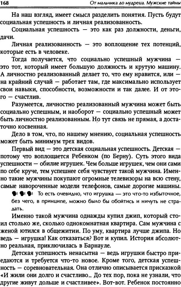 PDF. От мальчика до мудреца: мужские тайны. Зыгмантович П. Страница 169. Читать онлайн