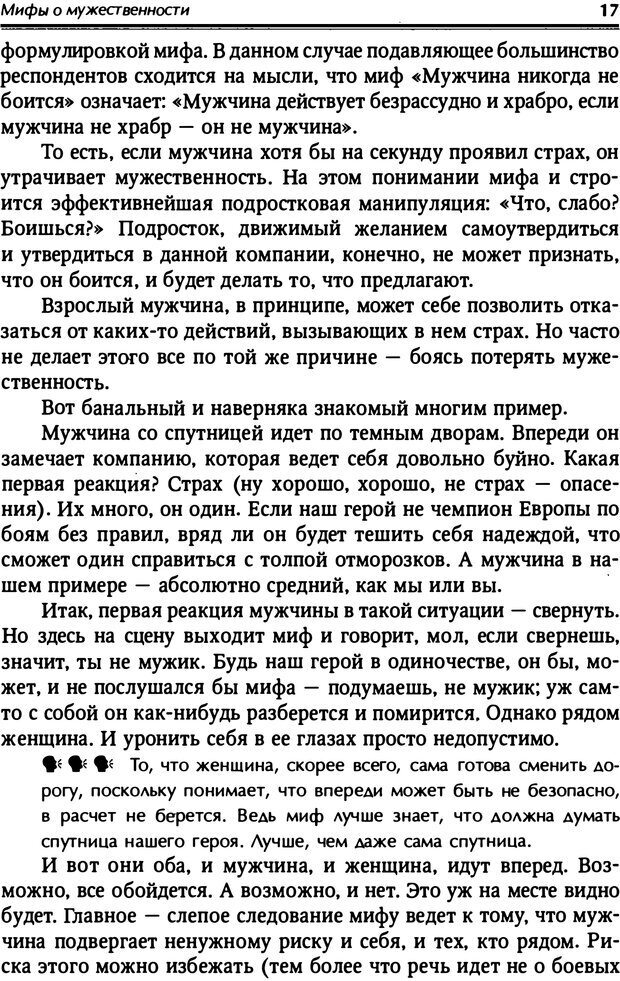 PDF. От мальчика до мудреца: мужские тайны. Зыгмантович П. Страница 17. Читать онлайн