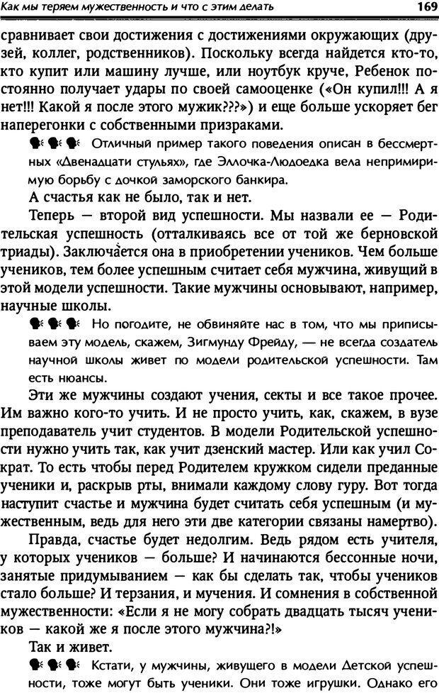 PDF. От мальчика до мудреца: мужские тайны. Зыгмантович П. Страница 170. Читать онлайн