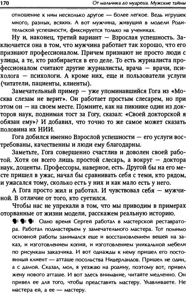 PDF. От мальчика до мудреца: мужские тайны. Зыгмантович П. Страница 171. Читать онлайн