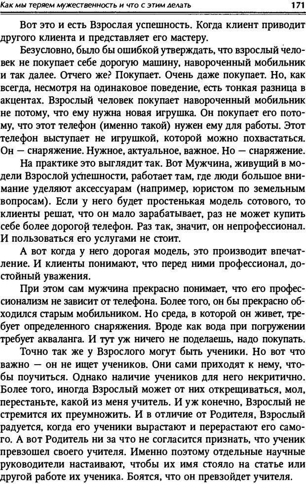 PDF. От мальчика до мудреца: мужские тайны. Зыгмантович П. Страница 172. Читать онлайн