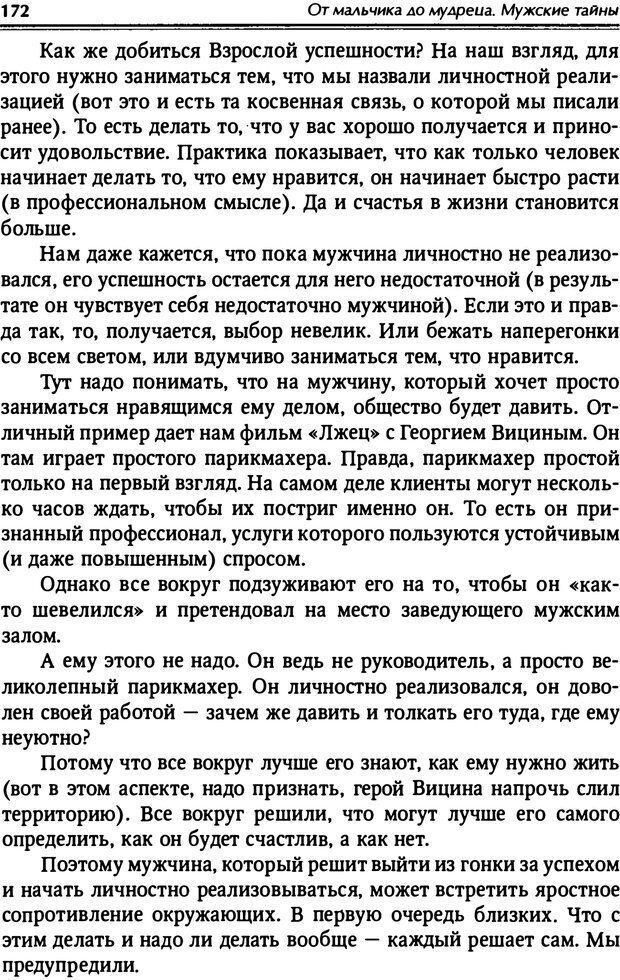 PDF. От мальчика до мудреца: мужские тайны. Зыгмантович П. Страница 173. Читать онлайн