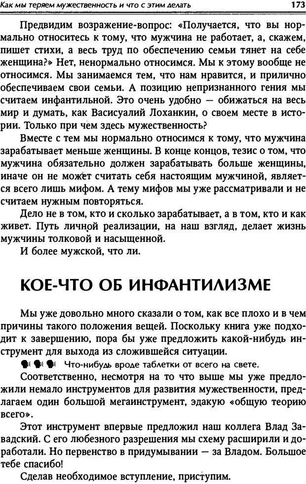 PDF. От мальчика до мудреца: мужские тайны. Зыгмантович П. Страница 174. Читать онлайн