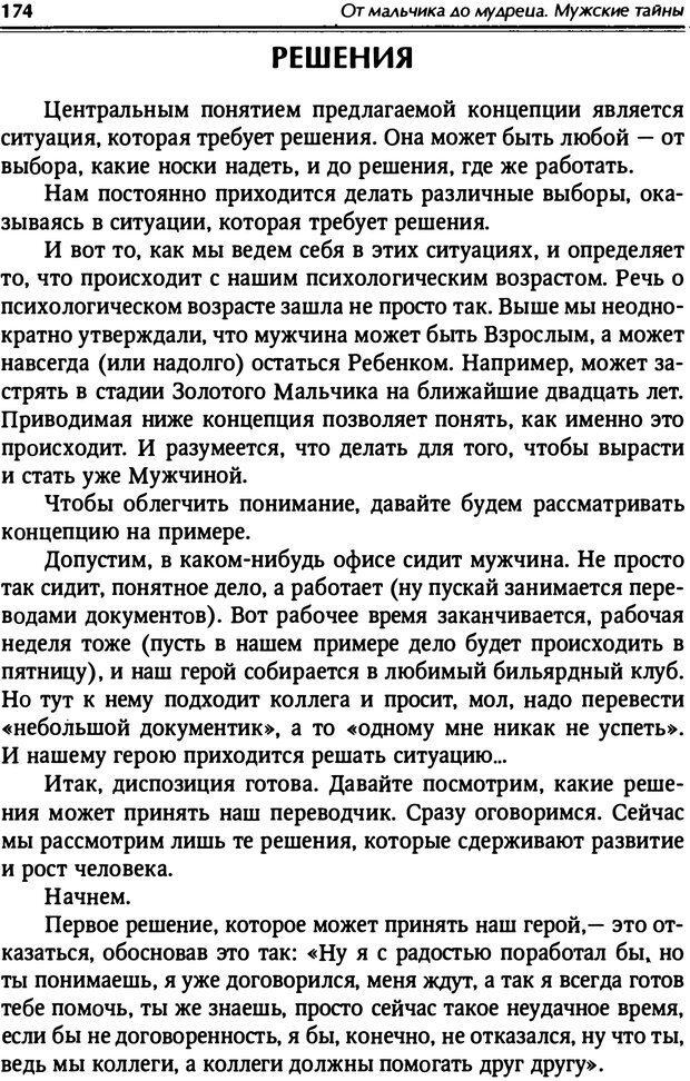PDF. От мальчика до мудреца: мужские тайны. Зыгмантович П. Страница 175. Читать онлайн
