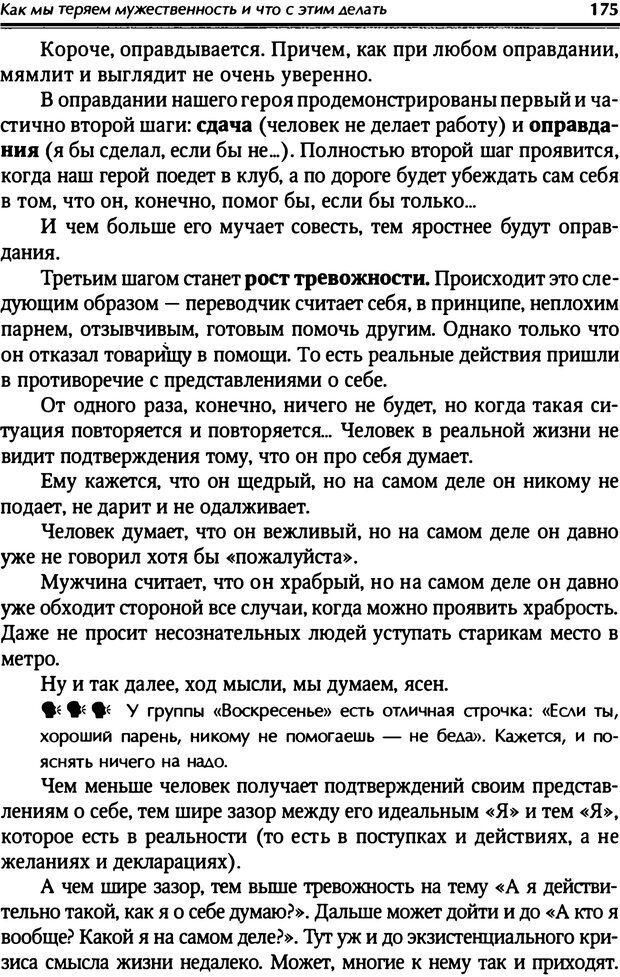 PDF. От мальчика до мудреца: мужские тайны. Зыгмантович П. Страница 176. Читать онлайн