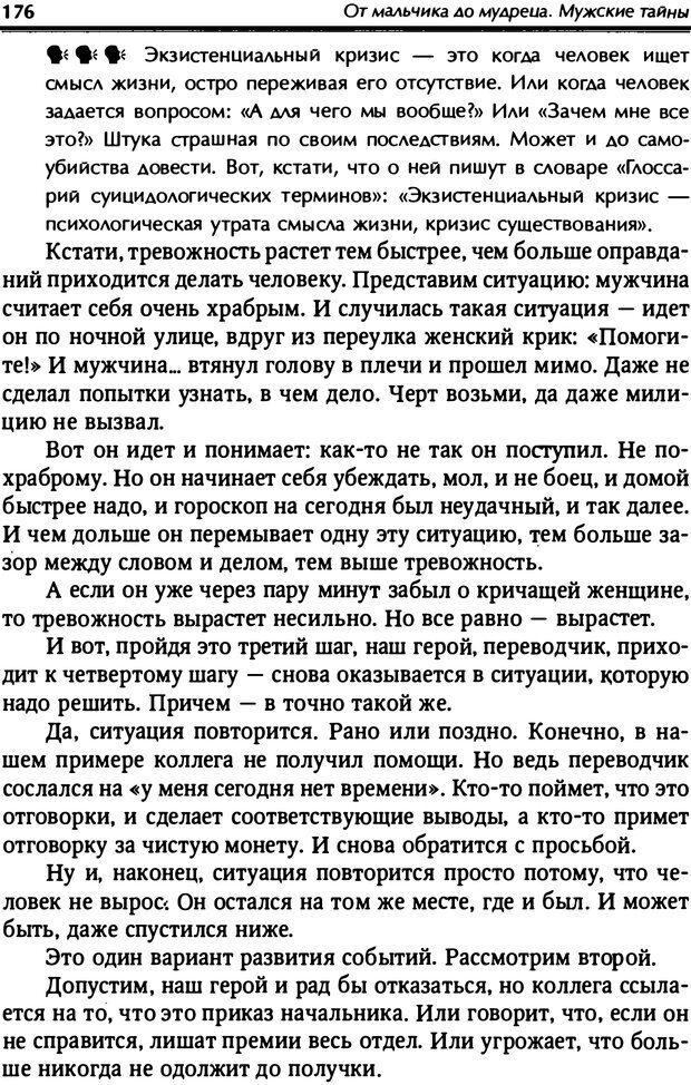 PDF. От мальчика до мудреца: мужские тайны. Зыгмантович П. Страница 177. Читать онлайн
