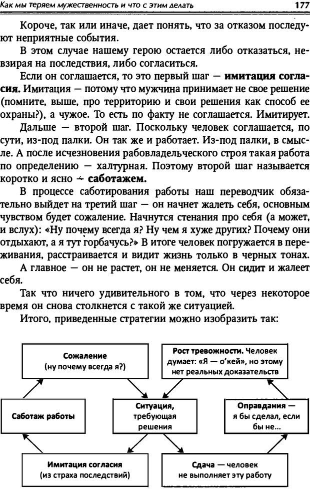 PDF. От мальчика до мудреца: мужские тайны. Зыгмантович П. Страница 178. Читать онлайн