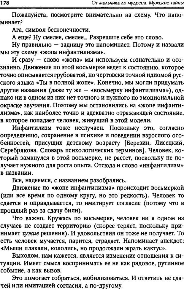 PDF. От мальчика до мудреца: мужские тайны. Зыгмантович П. Страница 179. Читать онлайн