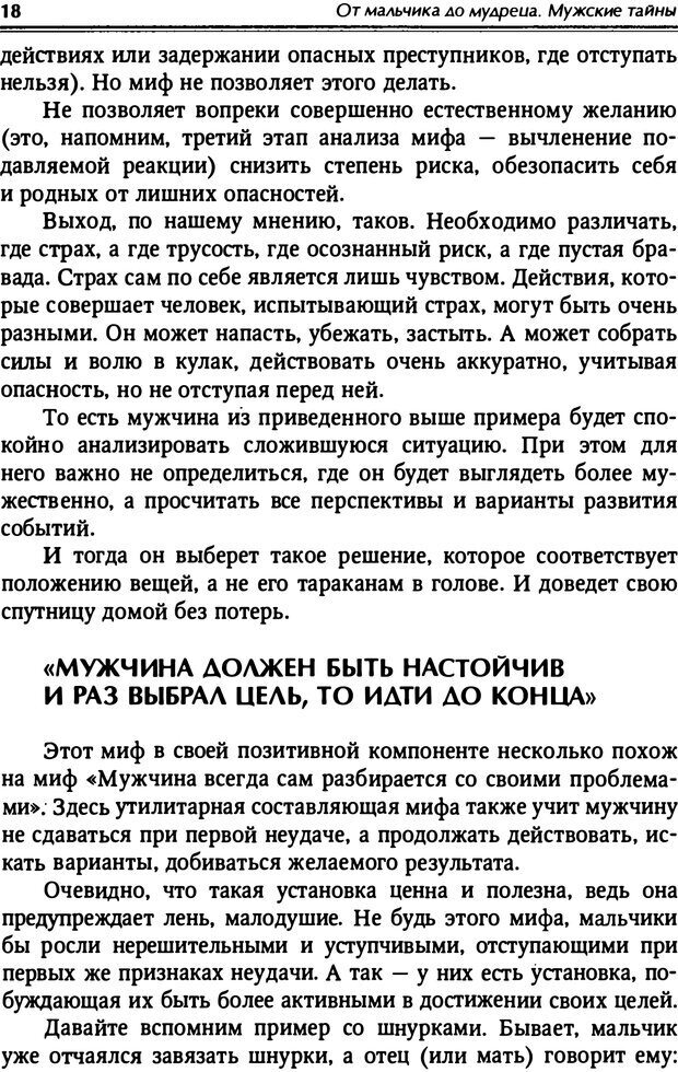 PDF. От мальчика до мудреца: мужские тайны. Зыгмантович П. Страница 18. Читать онлайн