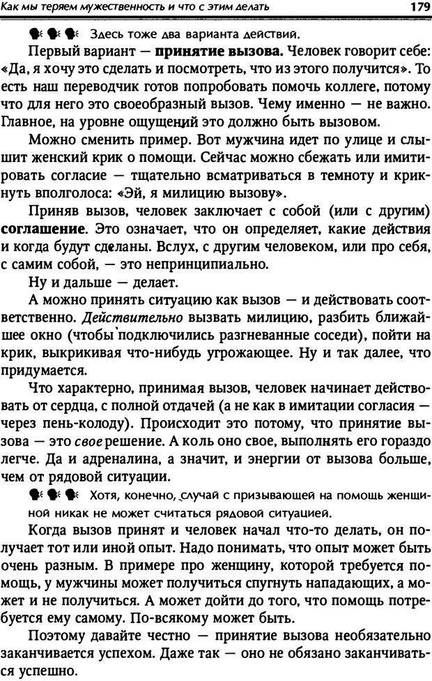 PDF. От мальчика до мудреца: мужские тайны. Зыгмантович П. Страница 180. Читать онлайн