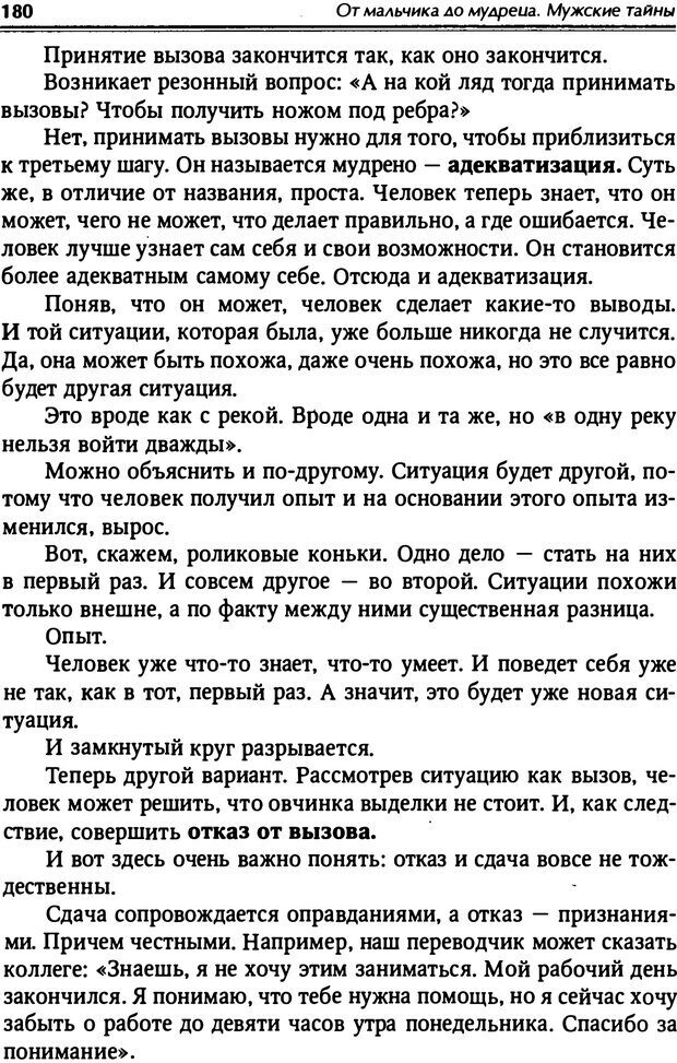PDF. От мальчика до мудреца: мужские тайны. Зыгмантович П. Страница 181. Читать онлайн
