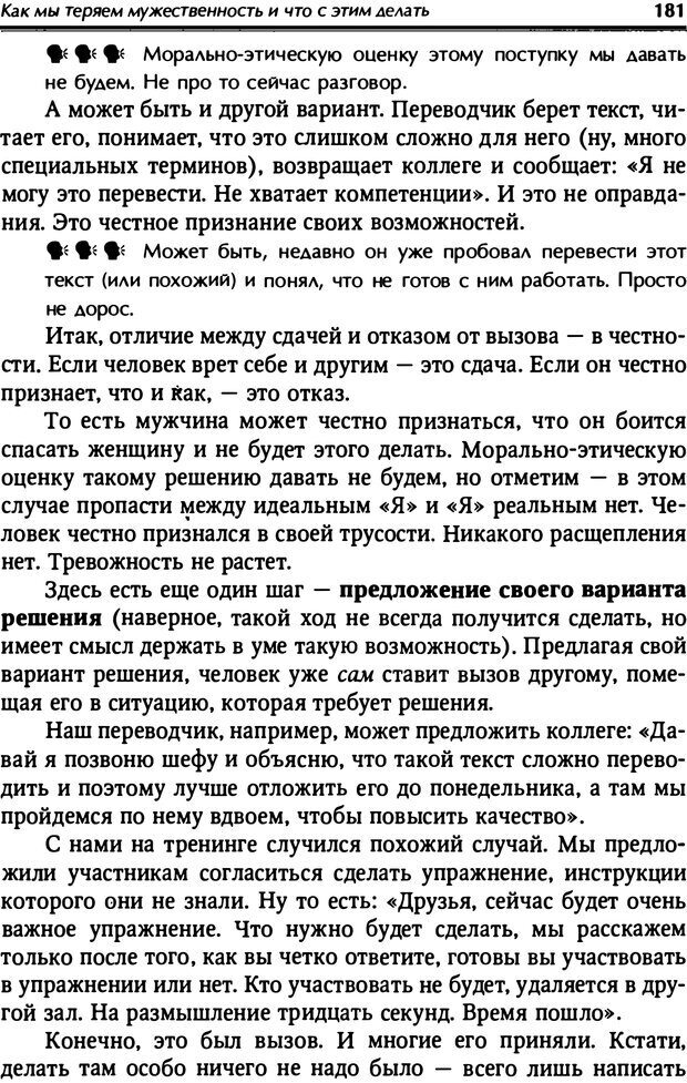 PDF. От мальчика до мудреца: мужские тайны. Зыгмантович П. Страница 182. Читать онлайн